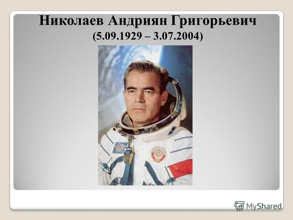 Николаев Андриян Григорьевич (5.09.1929 – 3.07.2004)