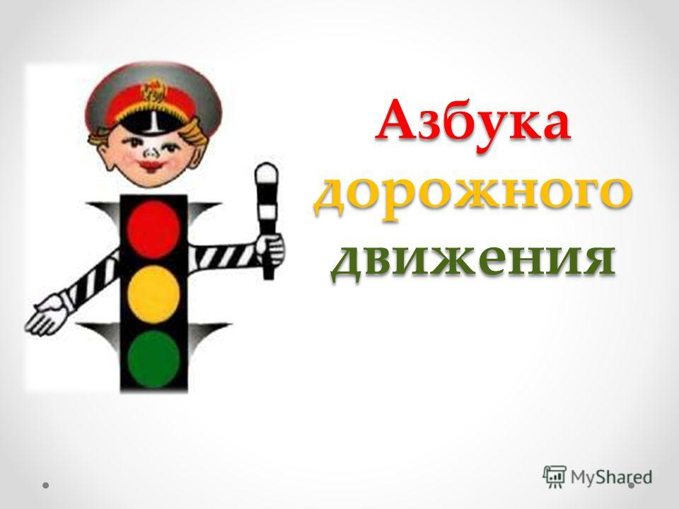 Азбука дорожного движения
