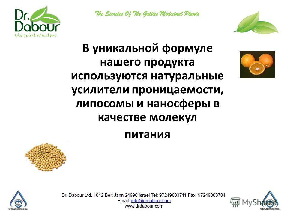 В уникальной формуле нашего продукта используются натуральные усилители проницаемости, липосомы и наносферы в качестве молекул питания