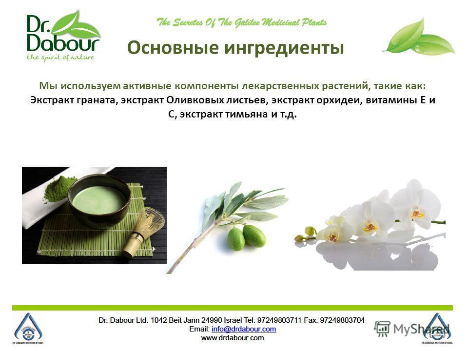 Основные ингредиенты Мы используем активные компоненты лекарственных растений, такие как: Экстракт граната, экстракт Оливковых листьев, экстракт орхидеи, витамины Е и С, экстракт тимьяна и т.д.