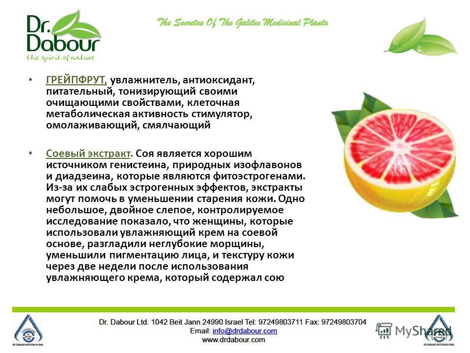 ГРЕЙПФРУТ, увлажнитель, антиоксидант, питательный, тонизирующий своими очищающими свойствами, клеточная метаболическая активность стимулятор, омолаживающий, смялчающий Соевый экстракт. Соя является хорошим источником генистеина, природных изофлавонов