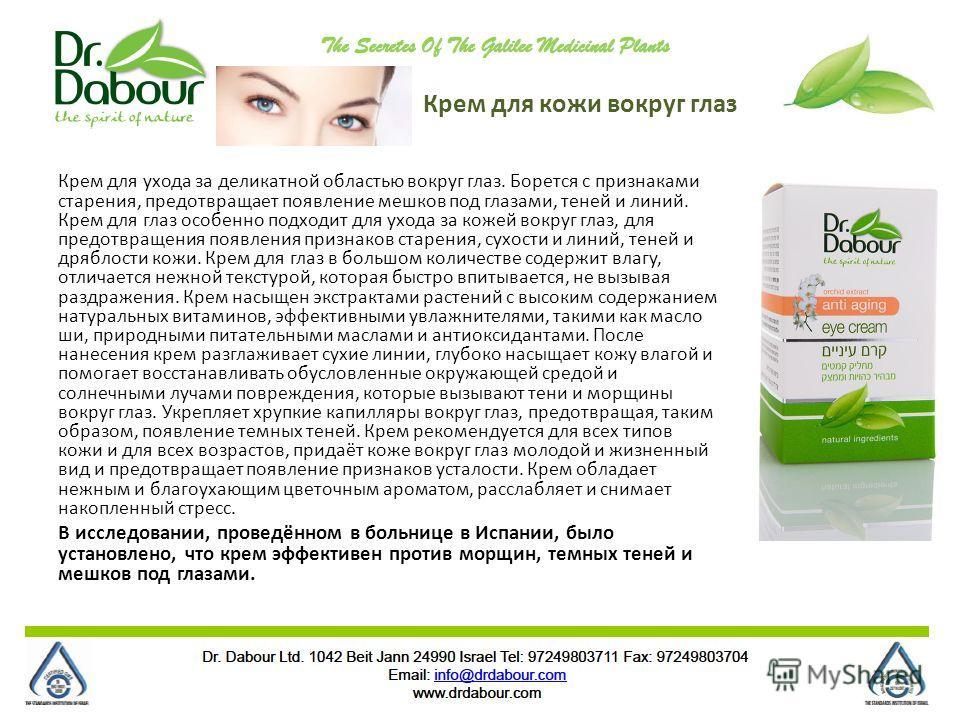 Крем для ухода за деликатной областью вокруг глаз. Борется с признаками старения, предотвращает появление мешков под глазами, теней и линий. Крем для глаз особенно подходит для ухода за кожей вокруг глаз, для предотвращения появления признаков старен