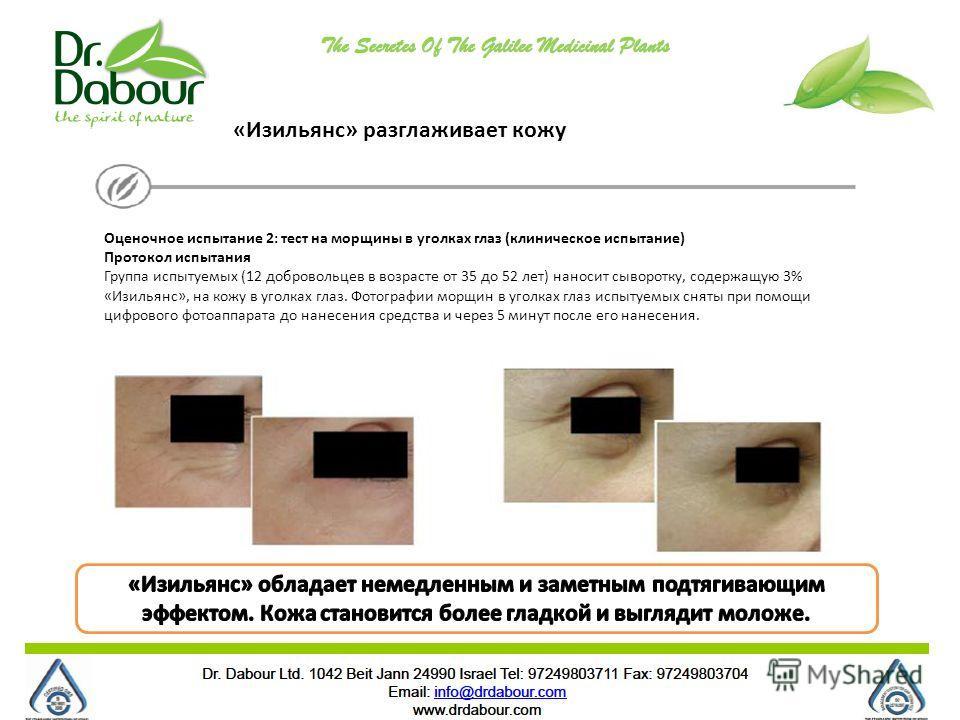 «Изильянс» разглаживает кожу Оценочное испытание 2: тест на морщины в уголках глаз (клиническое испытание) Протокол испытания Группа испытуемых (12 добровольцев в возрасте от 35 до 52 лет) наносит сыворотку, содержащую 3% «Изильянс», на кожу в уголка
