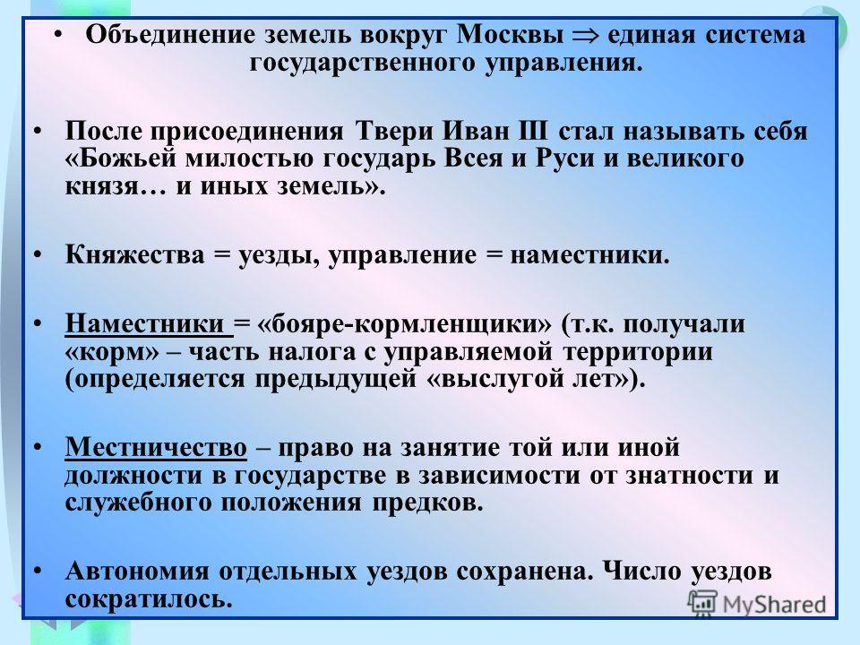 Меню Объединение земель вокруг Москвы единая система государственного управления. После присоединения Твери Иван III стал называть себя «Божьей милостью государь Всея и Руси и великого князя… и иных земель». Княжества = уезды, управление = наместники