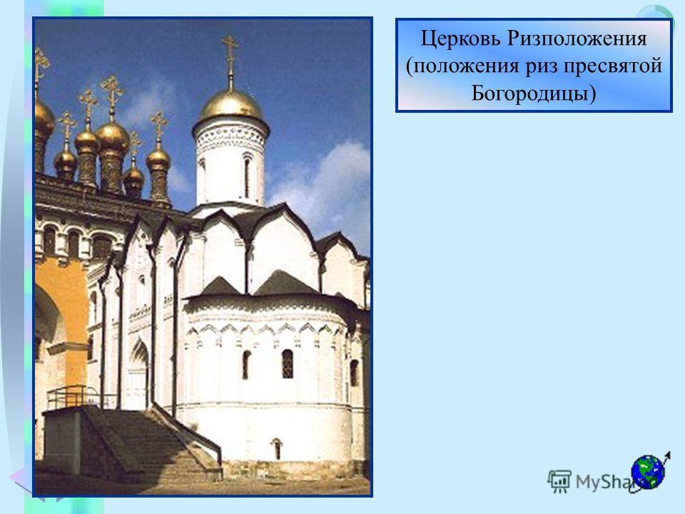 Меню Церковь Ризположения (положения риз пресвятой Богородицы)