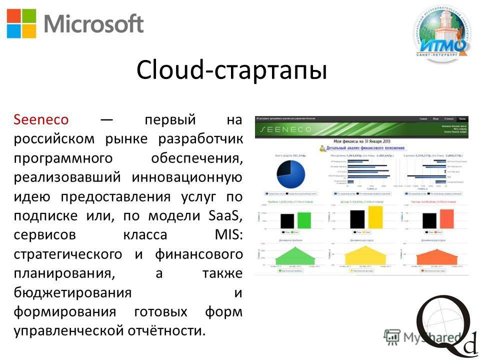 Cloud-стартапы Seeneco первый на российском рынке разработчик программного обеспечения, реализовавший инновационную идею предоставления услуг по подписке или, по модели SaaS, сервисов класса MIS: стратегического и финансового планирования, а также бю