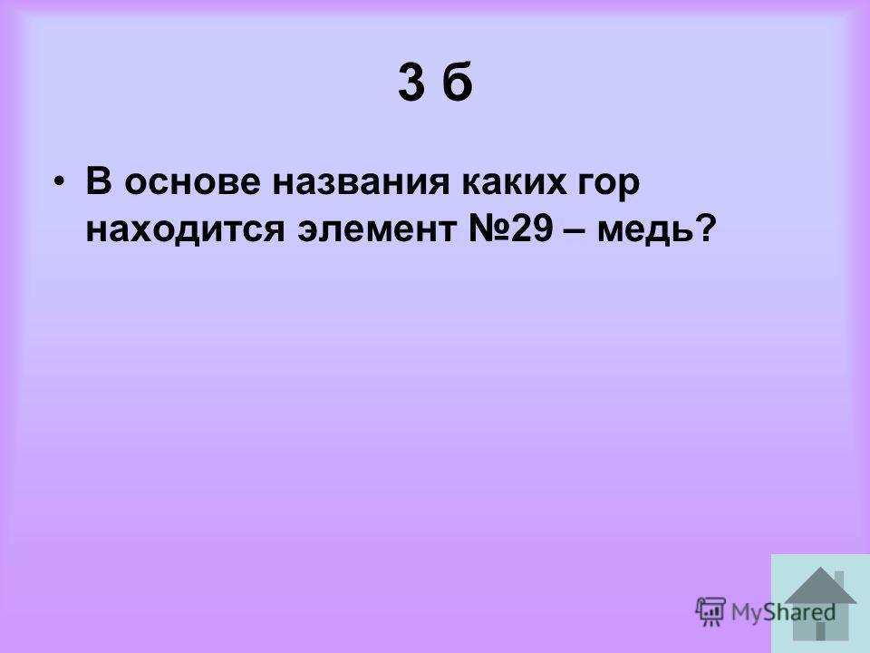 3 б В основе названия каких гор находится элемент 29 – медь?
