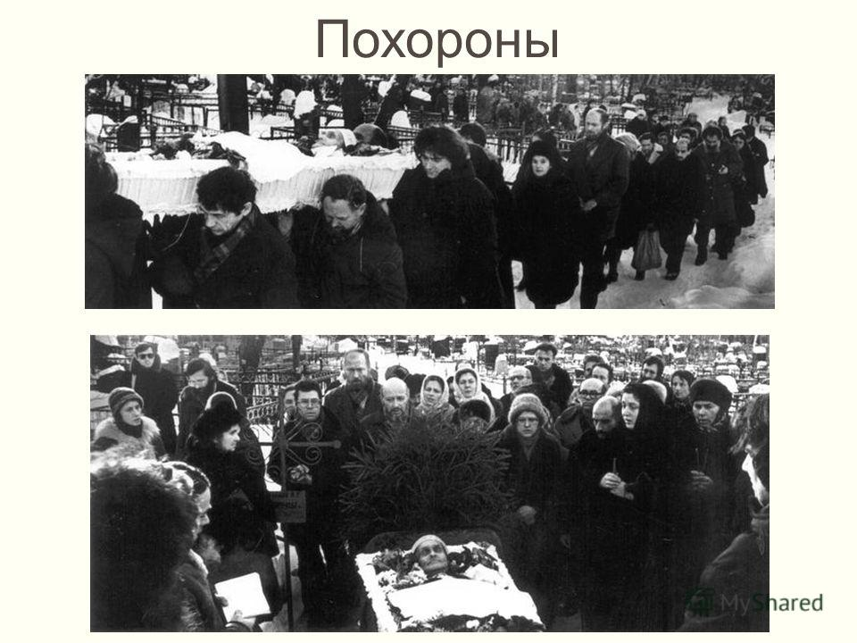 Похороны