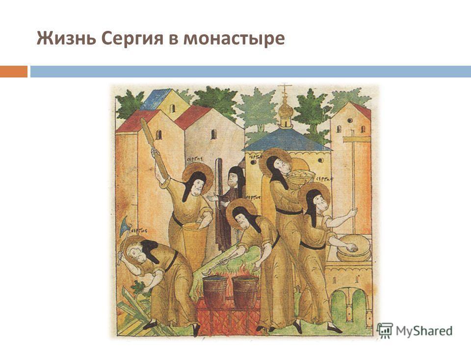 Жизнь Сергия в монастыре