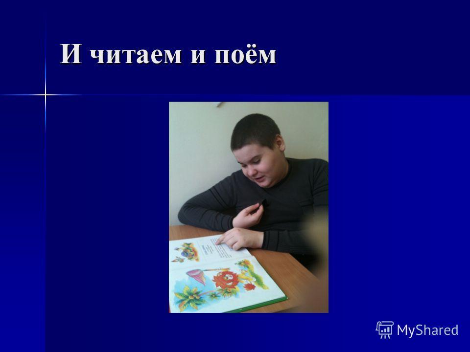И читаем и поём