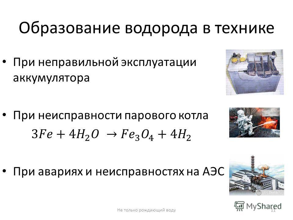Образование водорода в технике 11Не только рождающий воду