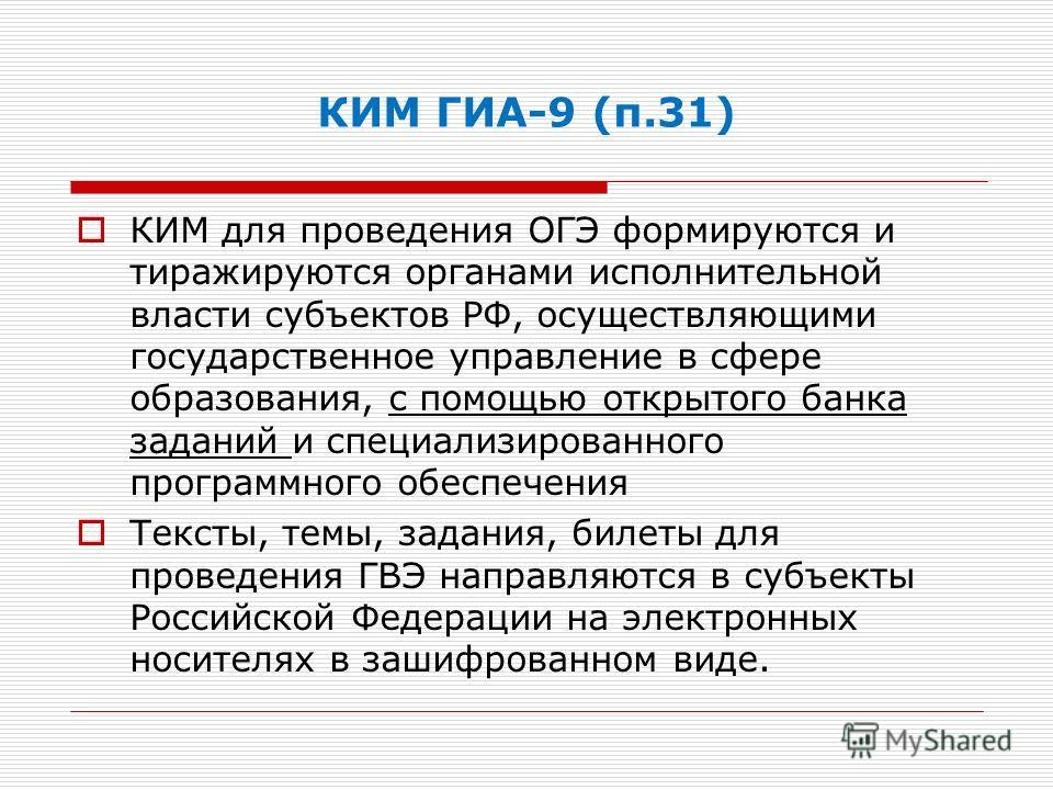 КИМ для проведения ОГЭ формируются и тиражируются органами исполнительной власти субъектов РФ, осуществляющими государственное управление в сфере образования, с помощью открытого банка заданий и специализированного программного обеспечения Тексты, те