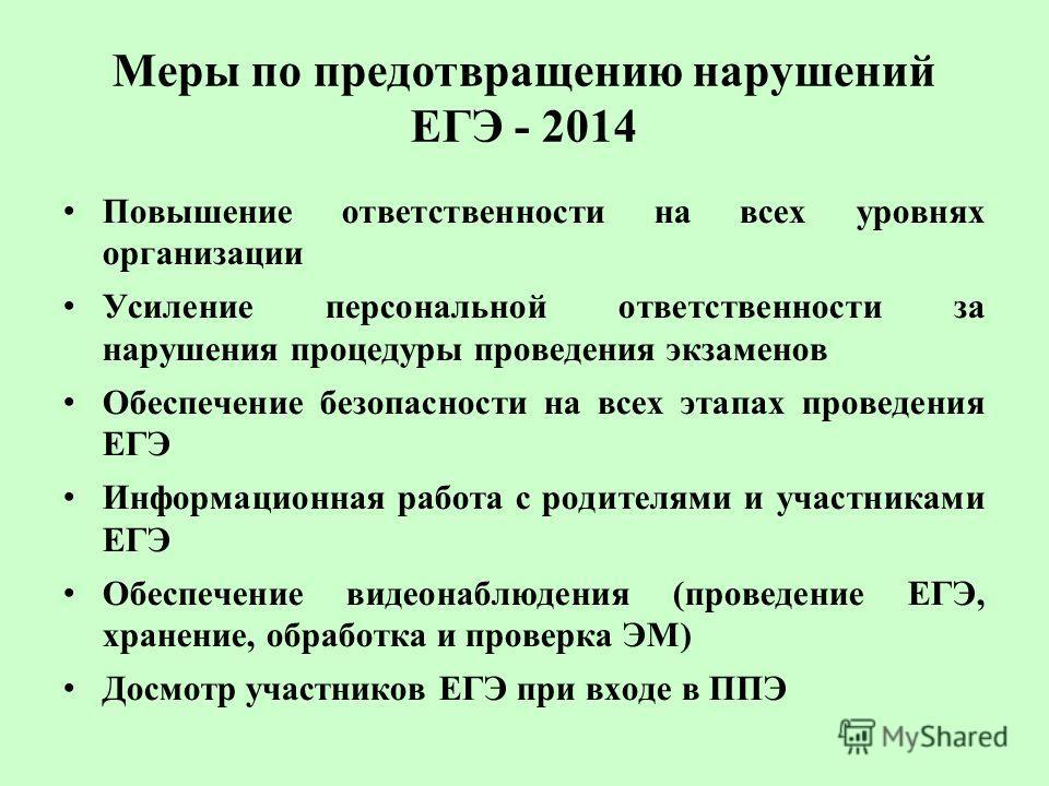 Меры по предотвращению нарушений ЕГЭ - 2014 Повышение ответственности на всех уровнях организации Усиление персональной ответственности за нарушения процедуры проведения экзаменов Обеспечение безопасности на всех этапах проведения ЕГЭ Информационная