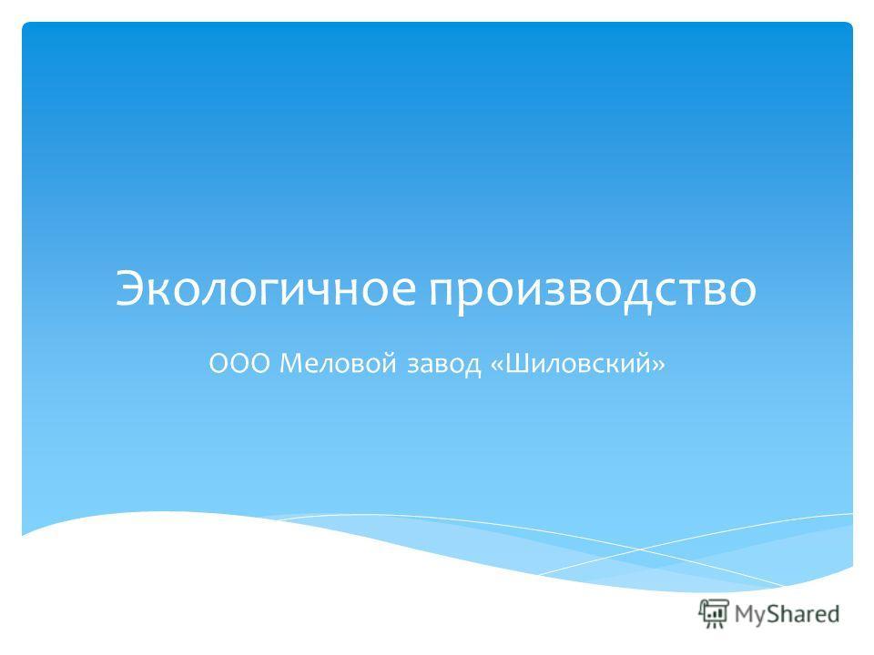 Экологичное производство ООО Меловой завод «Шиловский»