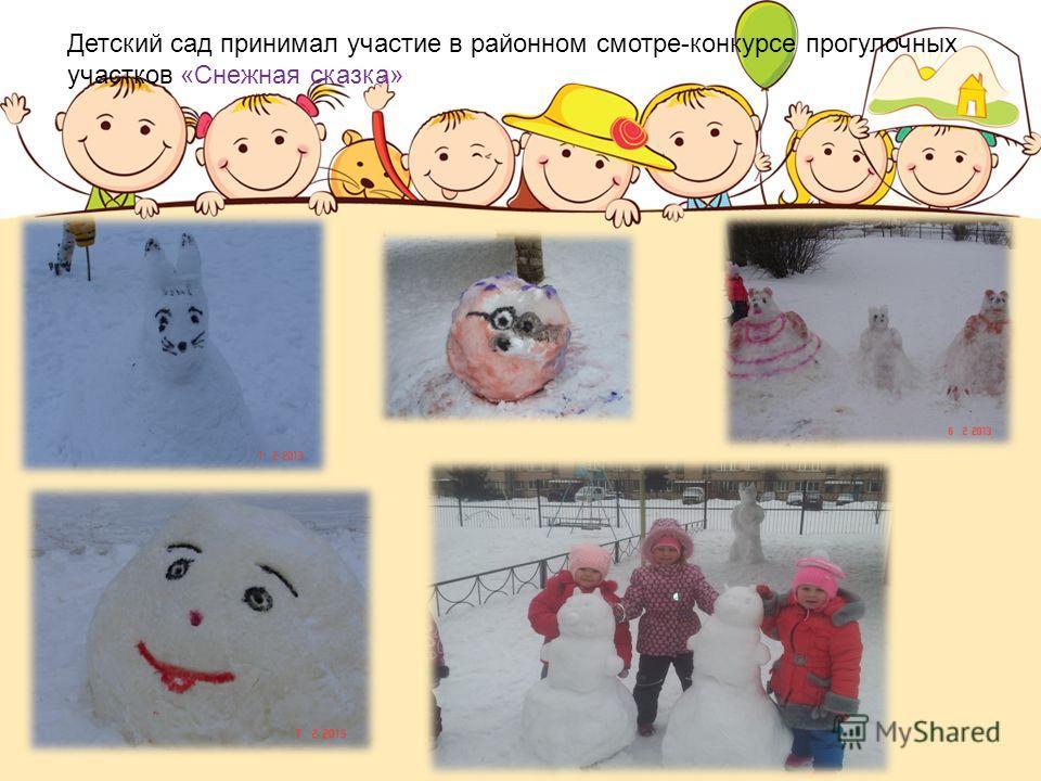 Детский сад принимал участие в районном смотре-конкурсе прогулочных участков «Снежная сказка»