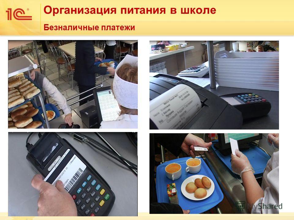 Организация питания в школе Безналичные платежи