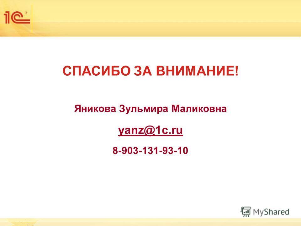 СПАСИБО ЗА ВНИМАНИЕ! Яникова Зульмира Маликовна yanz@1c.ru 8-903-131-93-10