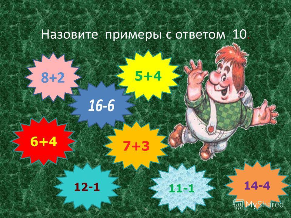 Назовите примеры с ответом 10. u6 8+2 12-1 7+3 5+4 6+4 14-4 11-1