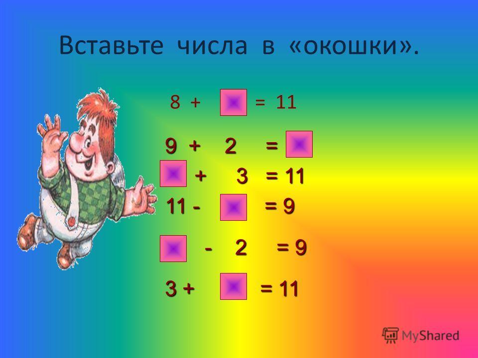 Вставьте числа в «окошки». 8 + 3 = 11 9 + 2 = 11 8 + 3 = 11 8 + 3 = 11 11 - 2 = 9 3 + 8 = 11