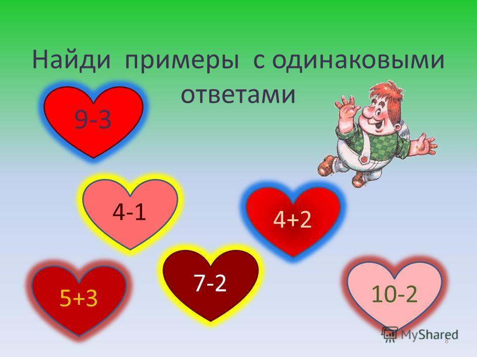 Найди примеры с одинаковыми ответами 8 10-2 9-3 5+3 4-1 7-2 4+2