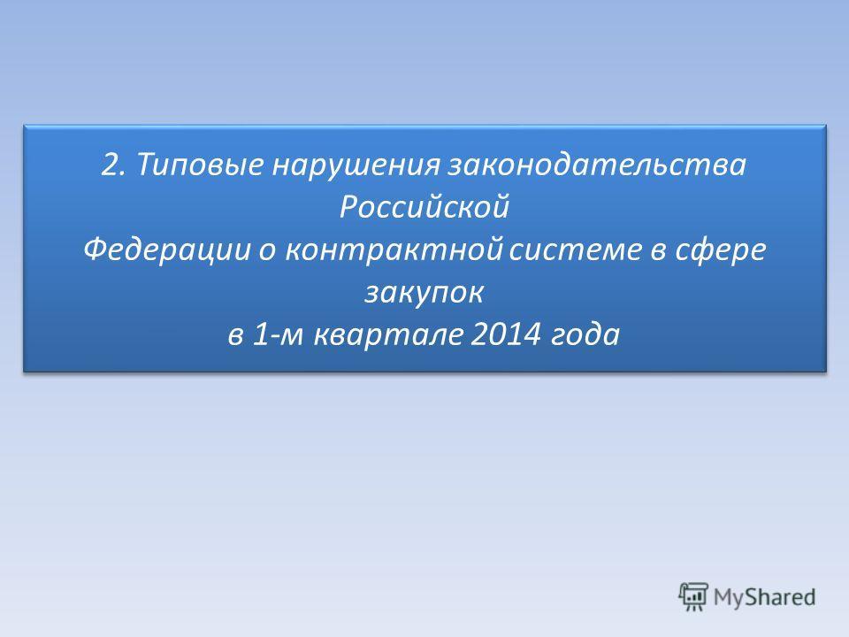 2. Типовые нарушения законодательства Российской Федерации о контрактной системе в сфере закупок в 1-м квартале 2014 года