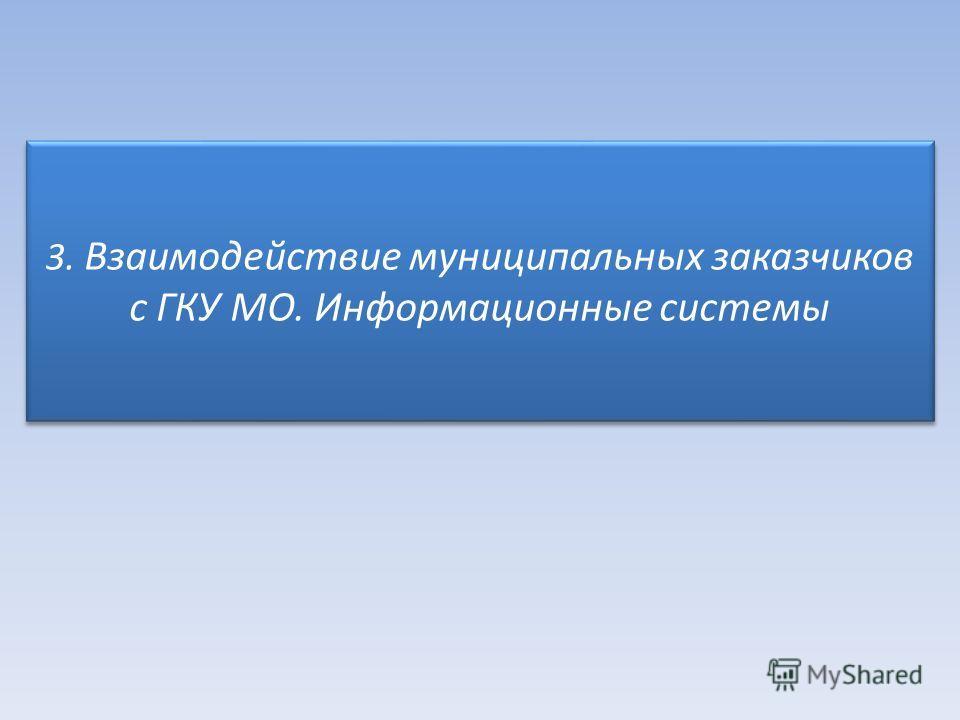 3. Взаимодействие муниципальных заказчиков с ГКУ МО. Информационные системы