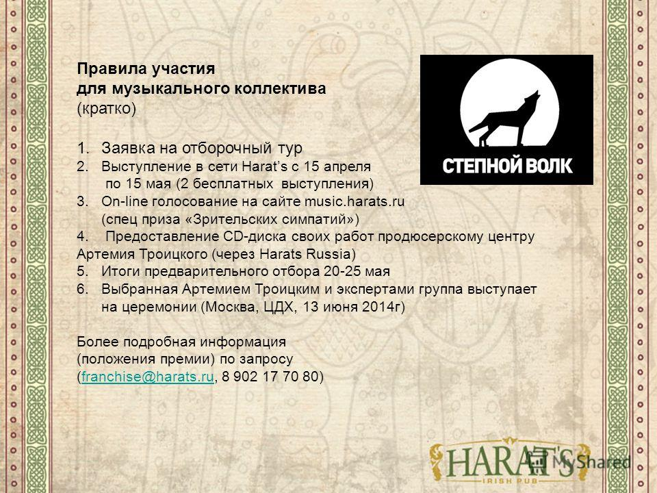 Правила участия для музыкального коллектива (кратко) 1.Заявка на отборочный тур 2.Выступление в сети Harats с 15 апреля по 15 мая (2 бесплатных выступления) 3. On-line голосование на сайте music.harats.ru (спец приза «Зрительских симпатий») 4. Предос