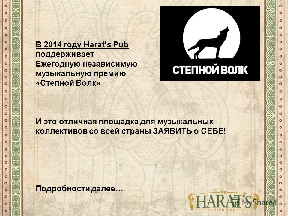 В 2014 году Harats Pub поддерживает Ежегодную независимую музыкальную премию «Степной Волк» И это отличная площадка для музыкальных коллективов со всей страны ЗАЯВИТЬ о СЕБЕ! Подробности далее…