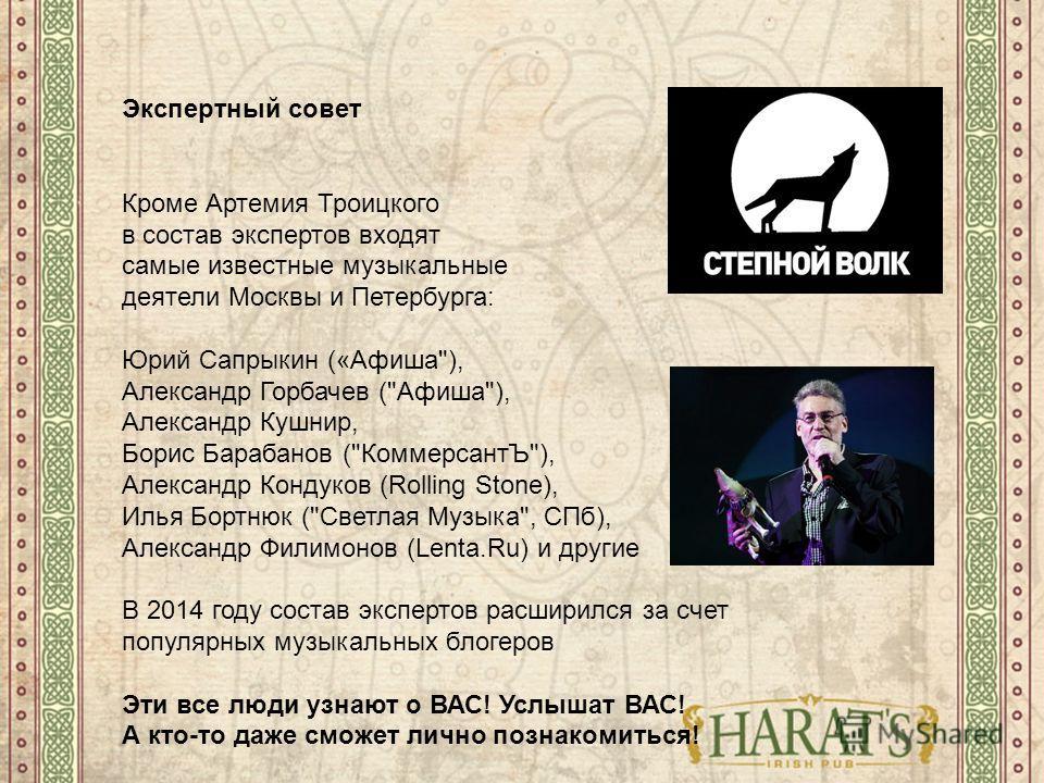 Экспертный совет Кроме Артемия Троицкого в состав экспертов входят самые известные музыкальные деятели Москвы и Петербурга: Юрий Сапрыкин («Афиша