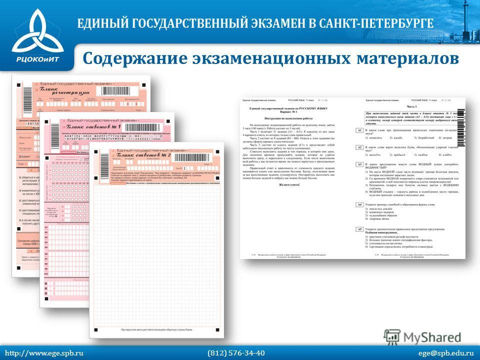 Содержание экзаменационных материалов http://www.ege.spb.ru (812) 576-34-40 ege@spb.edu.ru