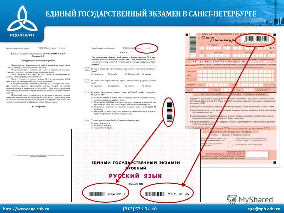 БР 3111111111114КИМ 55515111 http://www.ege.spb.ru (812) 576-34-40 ege@spb.edu.ru