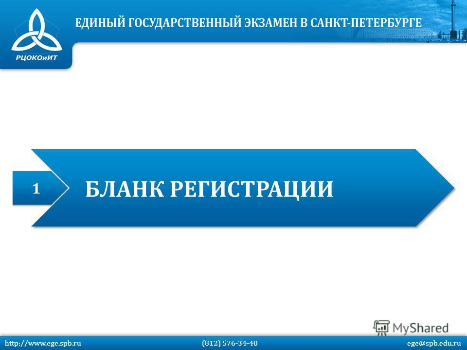 1 1 БЛАНК РЕГИСТРАЦИИ http://www.ege.spb.ru (812) 576-34-40 ege@spb.edu.ru