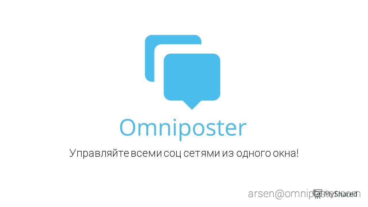 Omniposter arsen@omniposter.com Управляйте всеми соц сетями из одного окна!