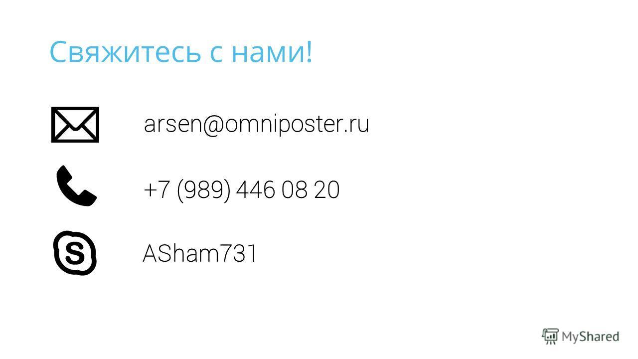 Свяжитесь с нами! arsen@omniposter.ru +7 (989) 446 08 20 ASham731