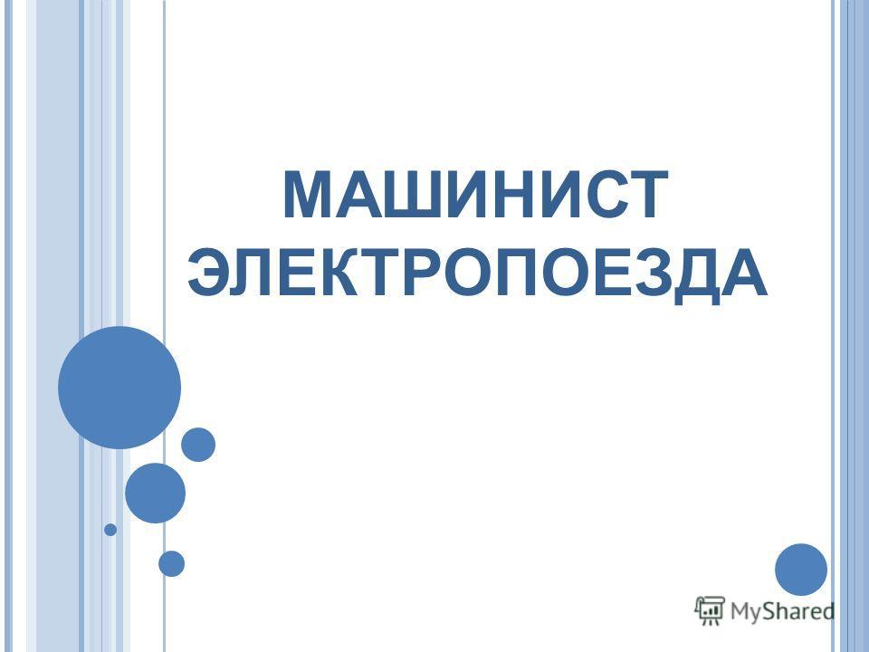 МАШИНИСТ ЭЛЕКТРОПОЕЗДА