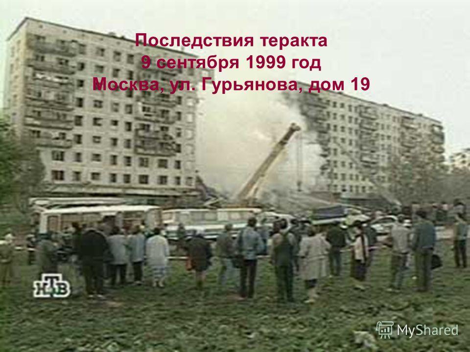 Последствия теракта 9 сентября 1999 год Москва, ул. Гурьянова, дом 19