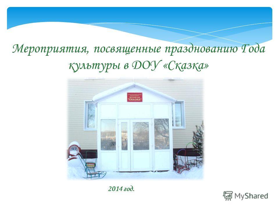 Мероприятия, посвященные празднованию Года культуры в ДОУ «Сказка» 2014 год.