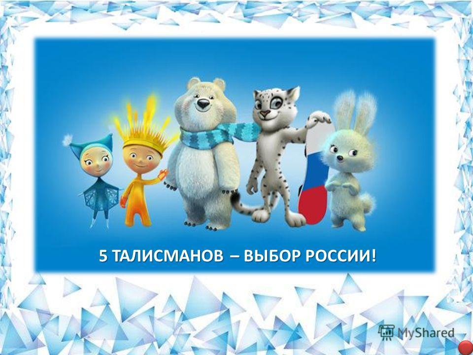 5 ТАЛИСМАНОВ – ВЫБОР РОССИИ!