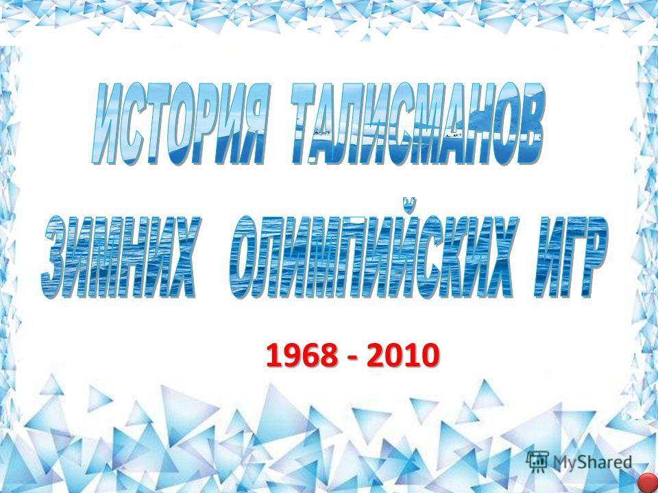 1968 - 2010