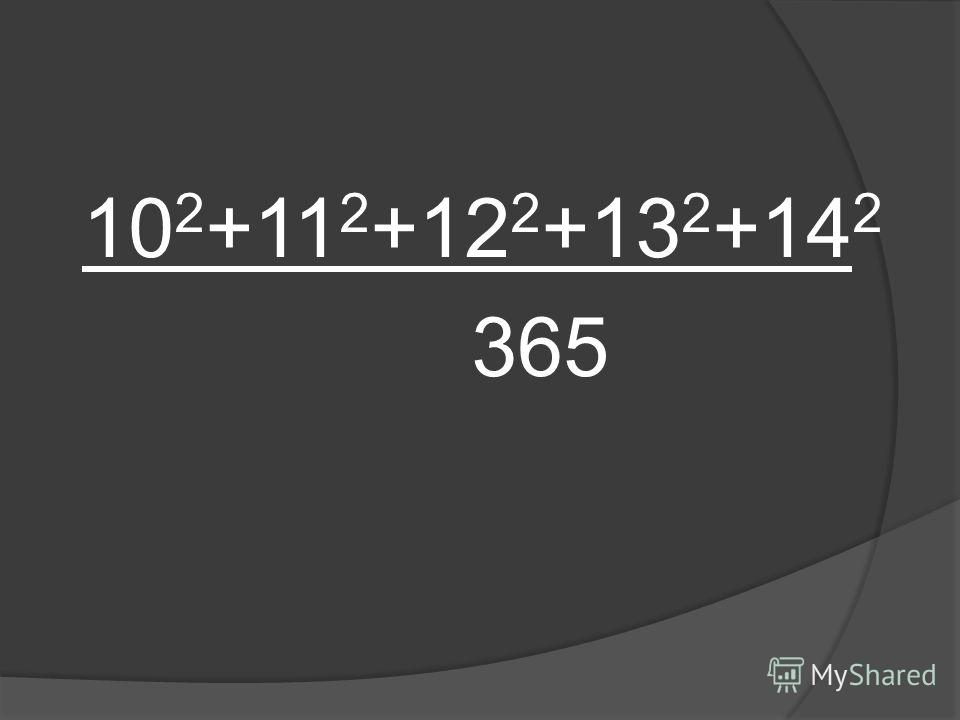 10 2 +11 2 +12 2 +13 2 +14 2 365