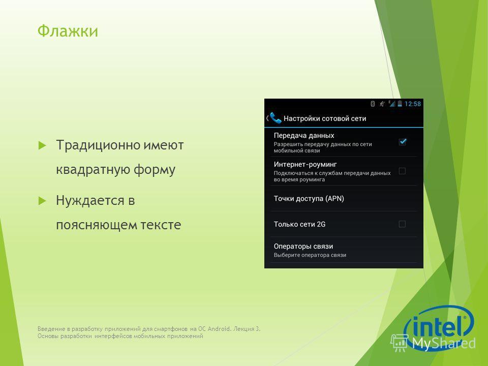Флажки Традиционно имеют квадратную форму Нуждается в поясняющем тексте Введение в разработку приложений для смартфонов на ОС Android. Лекция 3. Основы разработки интерфейсов мобильных приложений