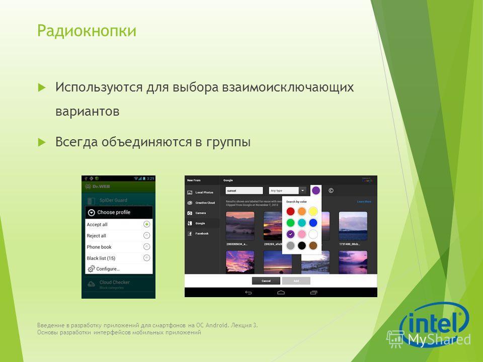 Радиокнопки Используются для выбора взаимоисключающих вариантов Всегда объединяются в группы Введение в разработку приложений для смартфонов на ОС Android. Лекция 3. Основы разработки интерфейсов мобильных приложений