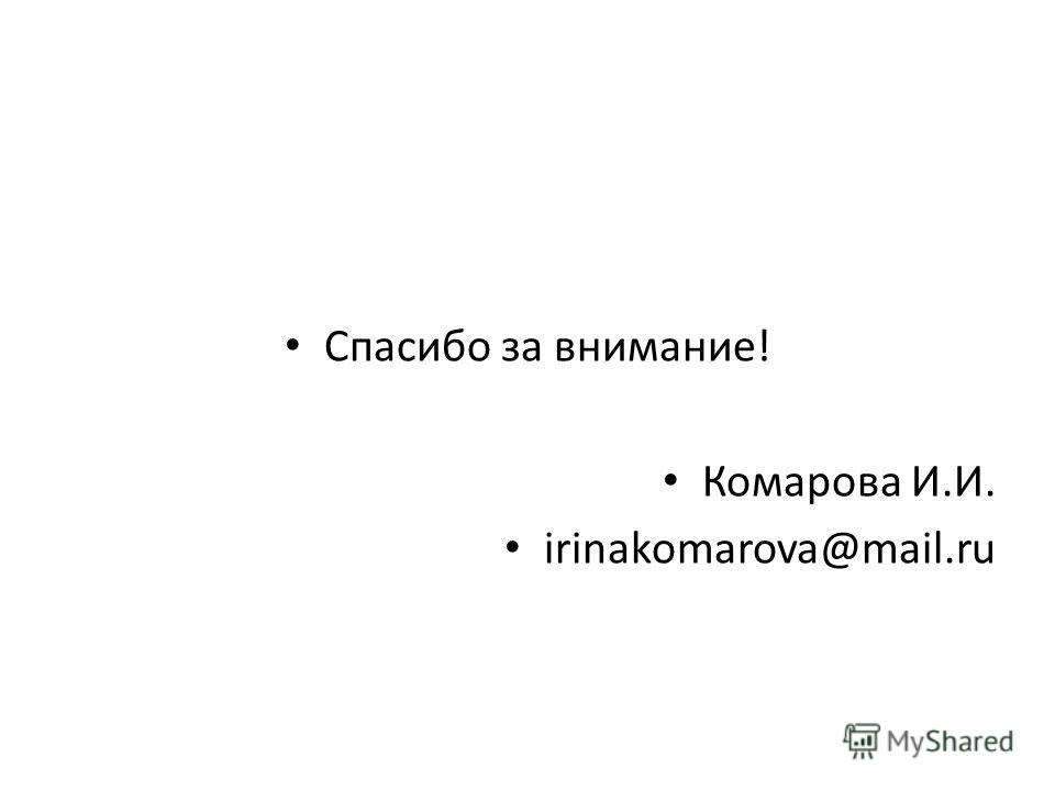 Спасибо за внимание! Комарова И.И. irinakomarova@mail.ru