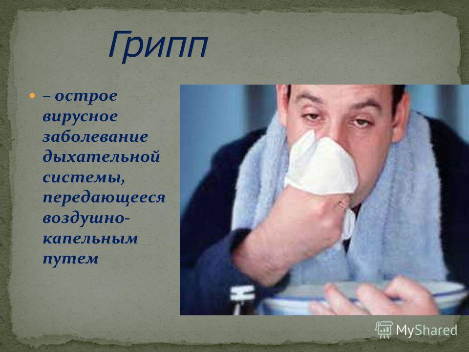 – острое вирусное заболевание дыхательной системы, передающееся воздушно- капельным путем