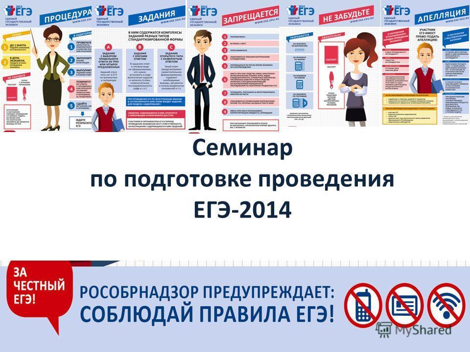 Семинар по подготовке проведения ЕГЭ-2014