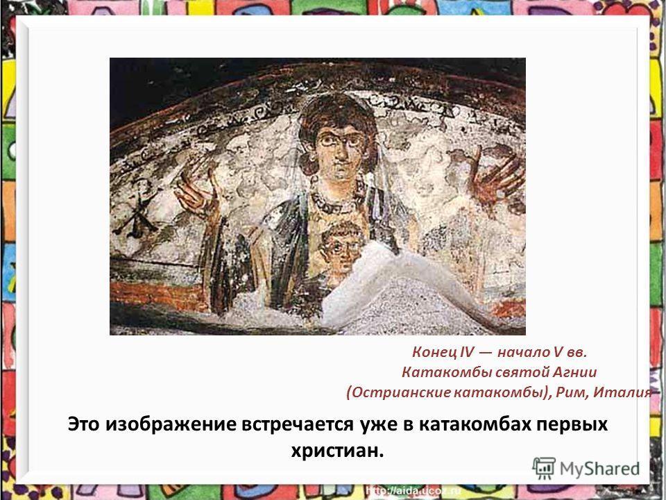 Это изображение встречается уже в катакомбах первых христиан. Конец IV начало V вв. Катакомбы святой Агнии (Острианские катакомбы), Рим, Италия