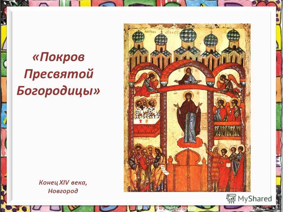 Конец XIV века, Новгород «Покров Пресвятой Богородицы»