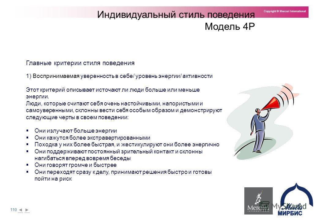 110 Copyright © Mercuri International Индивидуальный стиль поведения Модель 4P Главные критерии стиля поведения 1) Воспринимаемая уверенность в себе/ уровень энергии/ активности Этот критерий описывает источают ли люди больше или меньше энергии. Люди