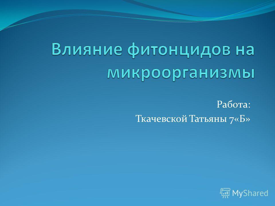 Работа: Ткачевской Татьяны 7«Б»