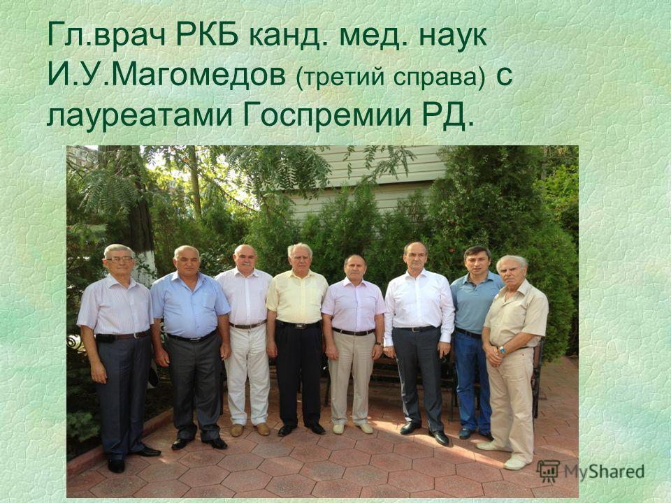 Гл.врач РКБ канд. мед. наук И.У.Магомедов (третий справа) с лауреатами Госпремии РД.